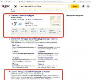 """Яндекс с помощью """"колдунщиков"""" выдавливает из результатов поиска конкурирующие сервисы м проталкивает свои."""