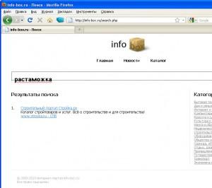 Сайт info-box.ru представляет собой псевдо поисковую систему. В результатах поиска показываются только рекламные объявления. Сайт не содержит собственного наполнения, чем нарушает правила Бегуна. С 2008 года наблюдаются аномальные пики скликивания рекламы на этом сайте. сайт до сих пор работает в рекламной сети Бегун.