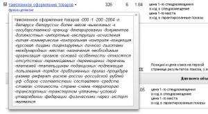 Уточнение запроса с помощью стоп-слов, чтобы увеличить ctr и снизить цену контекстного объявления.