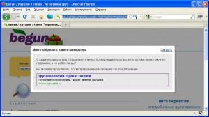Сайт pdarki.begun.ru создан самим Бегуном. Нарушает сразу несколько правил этой рекламной сети - отсутствие наполнения, показ рекламы на всплывающих окнах.