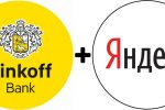 Яндекс купит Тинькофф Банк
