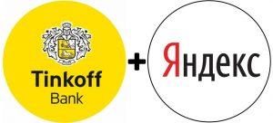 Яндекс купит Тинькофф Банк за 5,48 млрд. долл.