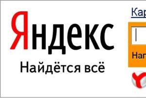 Основные изменения в Яндексе, повлиявшие на SEO продвижение в последний год
