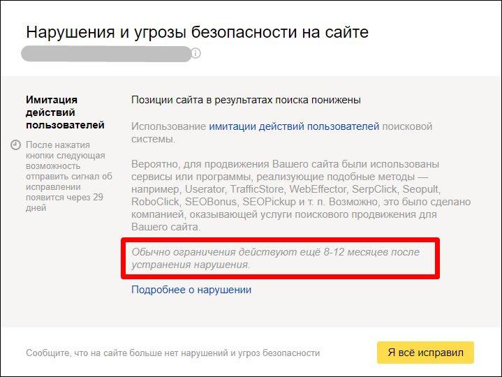 Сообщение в панели Вебмастера Яндекс: Санкции за имитацию действий пользователей. Позиции сайта в результатах поиска понижены. Обычно ограничения действуют ещё 8-12 месяцев после устранения нарушения.